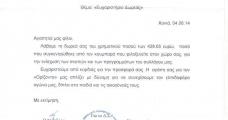 ΙΚτεο-Χανιων-χορηγιες-ευχαριστηρια (15)