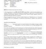 EPIKINDINES ELEICEIS - Αντίγραφο